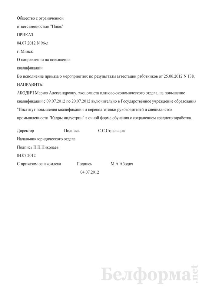 Приказ о направлении работника на повышение квалификации (Образец заполнения). Страница 1