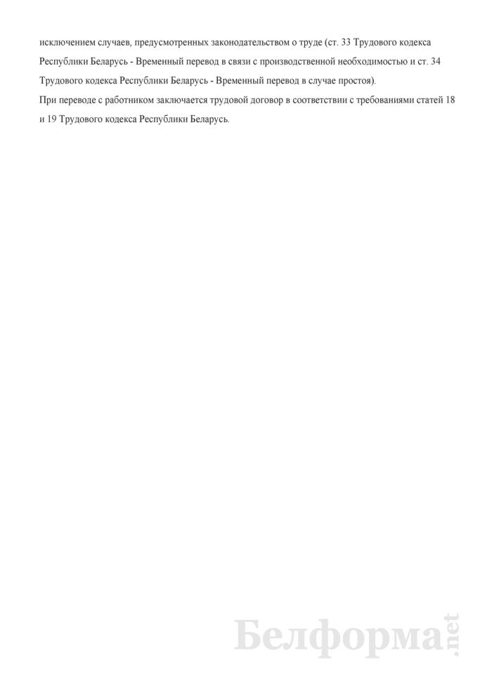 Приказ о переводе работника в случае продвижения по работе (с примером записи в трудовую книжку). Страница 2