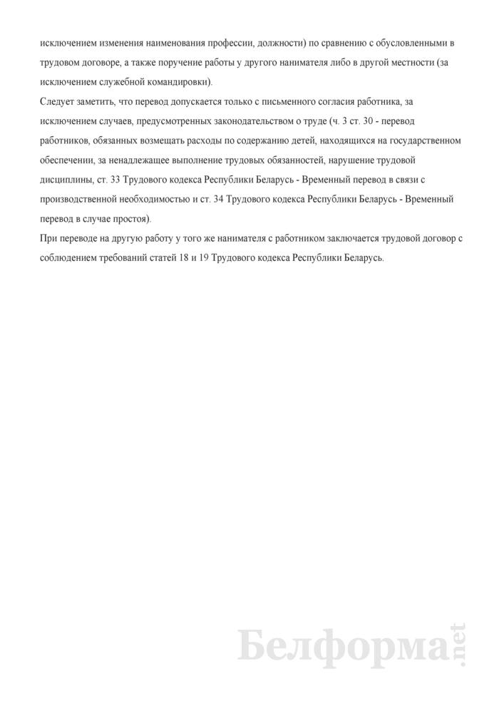 Приказ о переводе на другую постоянную работу с предварительным обучением в связи с сокращением численности (штата) работников (с примером записи в трудовую книжку). Страница 2