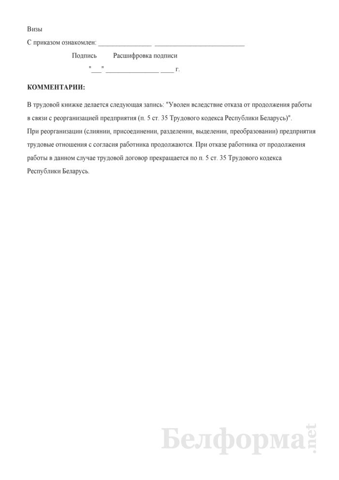 Приказ о прекращении трудового договора вследствие отказа работника от продолжения работы в связи с реорганизацией предприятия (с примером записи в трудовую книжку). Страница 2