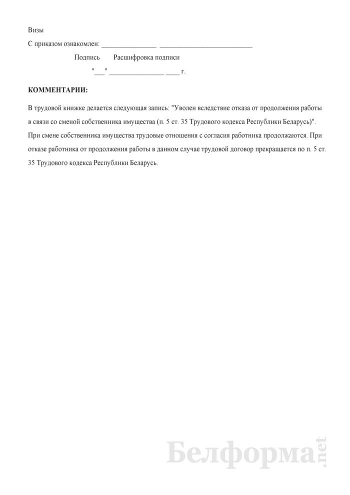 Приказ о прекращении трудового договора вследствие отказа работника от продолжения работы в связи со сменой собственника имущества (с примером записи в трудовую книжку). Страница 2