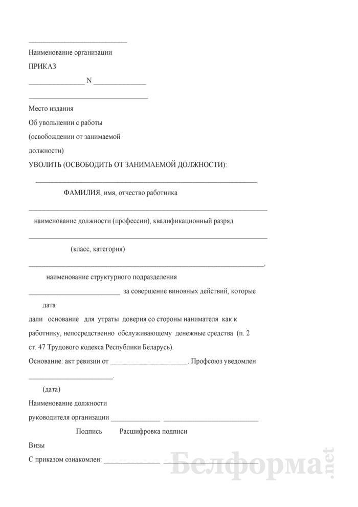 Приказ о прекращении трудового договора за совершение виновных действий работником, непосредственно обслуживающим денежные ценности, если эти действия являются основанием для утраты доверия к нему со стороны нанимателя (с примером записи в трудовую книжку). Страница 1