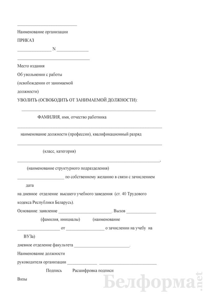 Приказ о расторжении трудового договора, заключенного на неопределенный срок, по желанию работника при наличии уважительных причин (с примером записи в трудовую книжку). Страница 1
