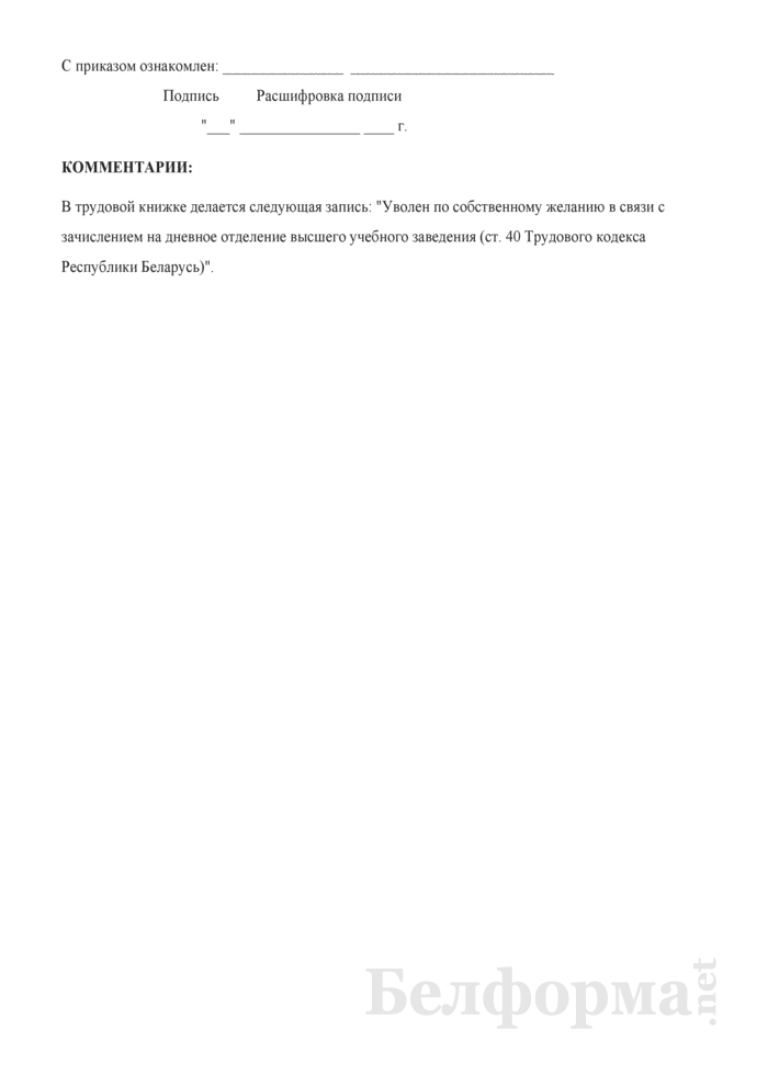 Приказ о расторжении трудового договора, заключенного на неопределенный срок, по желанию работника при наличии уважительных причин (с примером записи в трудовую книжку). Страница 2
