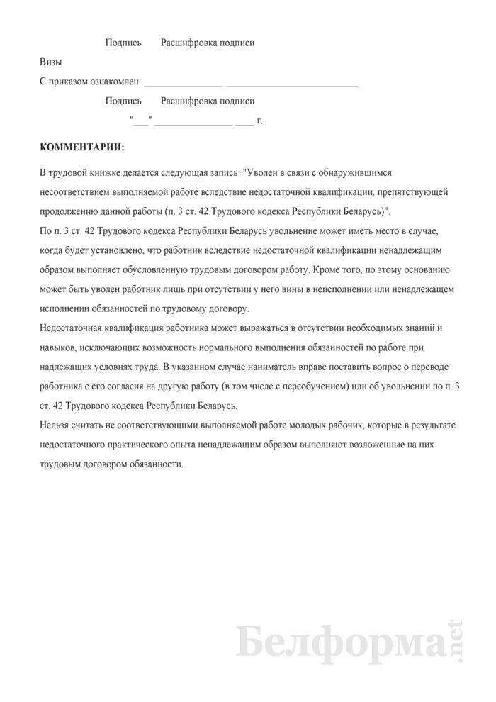 Приказ о расторжении трудового договора в связи с обнаружившимся несоответствием работника выполняемой работе вследствие недостаточной квалификации, препятствующей продолжению данной работы (с примером записи в трудовую книжку). Страница 2