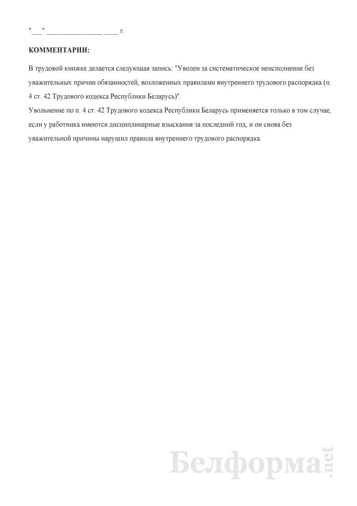 Приказ о расторжении трудового договора за систематическое неисполнение работником без уважительных причин обязанностей, возложенных на него правилами внутреннего трудового распорядка, если к нему ранее применялись меры дисциплинарного взыскания (с примером записи в трудовую книжку). Страница 2