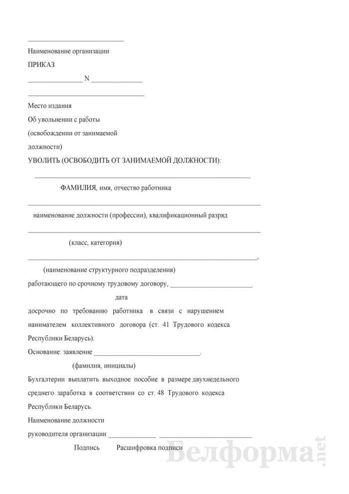 Приказ о расторжении трудового договора, заключенного на определенный срок, досрочно по требованию работника при наличии уважительной причины (нарушение нанимателем коллективного договора) (с примером записи в трудовую книжку). Страница 1
