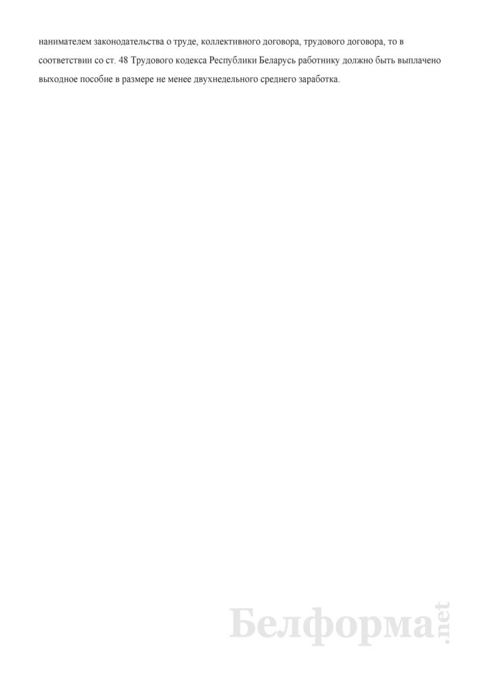 Приказ о расторжении трудового договора, заключенного на определенный срок, досрочно по требованию работника при наличии уважительной причины (нарушение нанимателем коллективного договора) (с примером записи в трудовую книжку). Страница 3