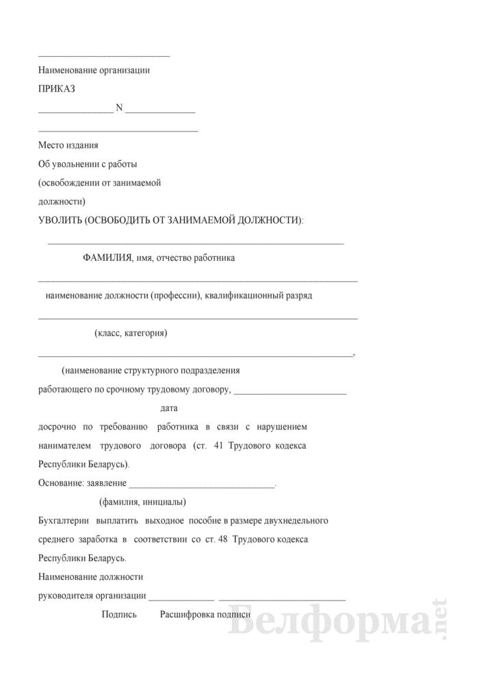 Приказ о расторжении трудового договора, заключенного на определенный срок, досрочно по требованию работника при наличии уважительной причины (нарушение нанимателем трудового договора) (с примером записи в трудовую книжку). Страница 1