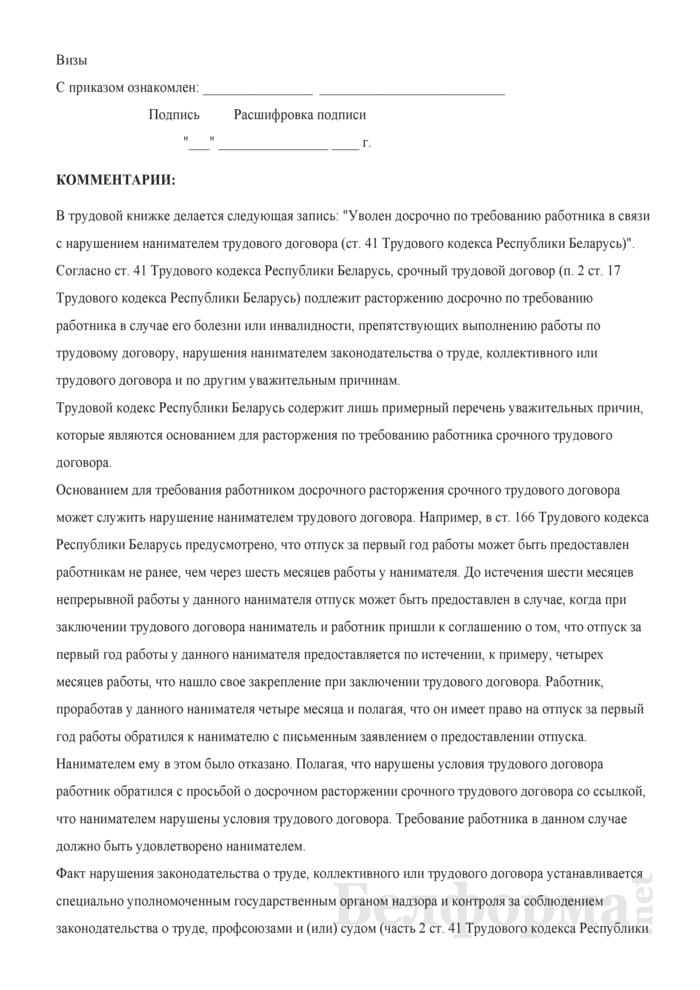 Приказ о расторжении трудового договора, заключенного на определенный срок, досрочно по требованию работника при наличии уважительной причины (нарушение нанимателем трудового договора) (с примером записи в трудовую книжку). Страница 2
