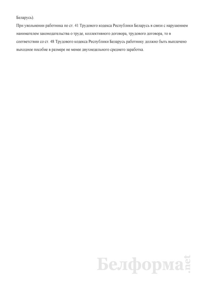 Приказ о расторжении трудового договора, заключенного на определенный срок, досрочно по требованию работника при наличии уважительной причины (нарушение нанимателем трудового договора) (с примером записи в трудовую книжку). Страница 3