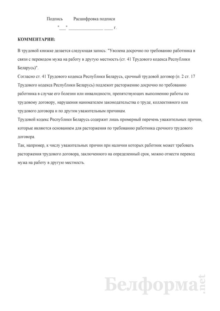 Приказ о расторжении трудового договора, заключенного на определенный срок, досрочно по требованию работника при наличии уважительной причины (перевод мужа на работу в другую местность) (с примером записи в трудовую книжку). Страница 2