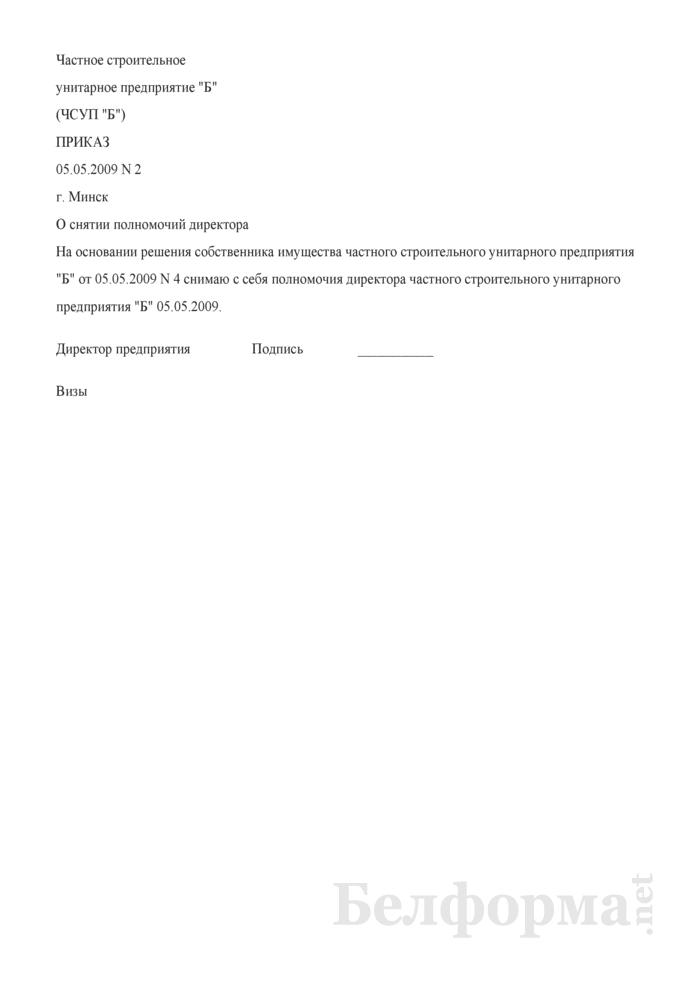 Образец приказа директора унитарного предприятия о снятии полномочий директора. Страница 1