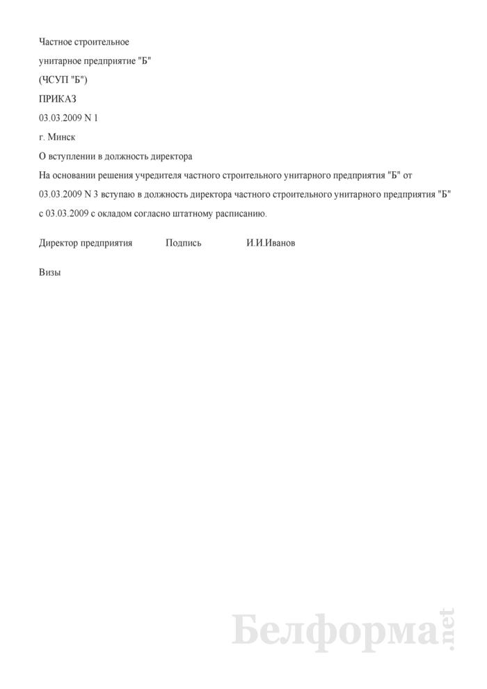 Образец приказа директора унитарного предприятия о вступлении в должность директора. Страница 1