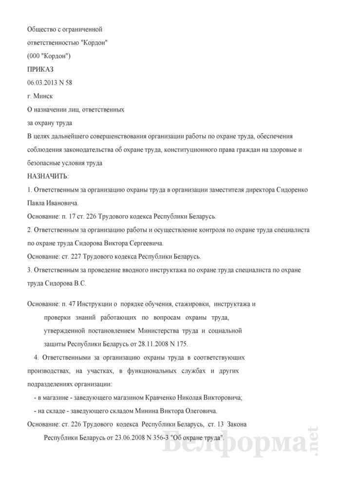 Образец приказа о назначении лиц, ответственных за охрану труда. Страница 1