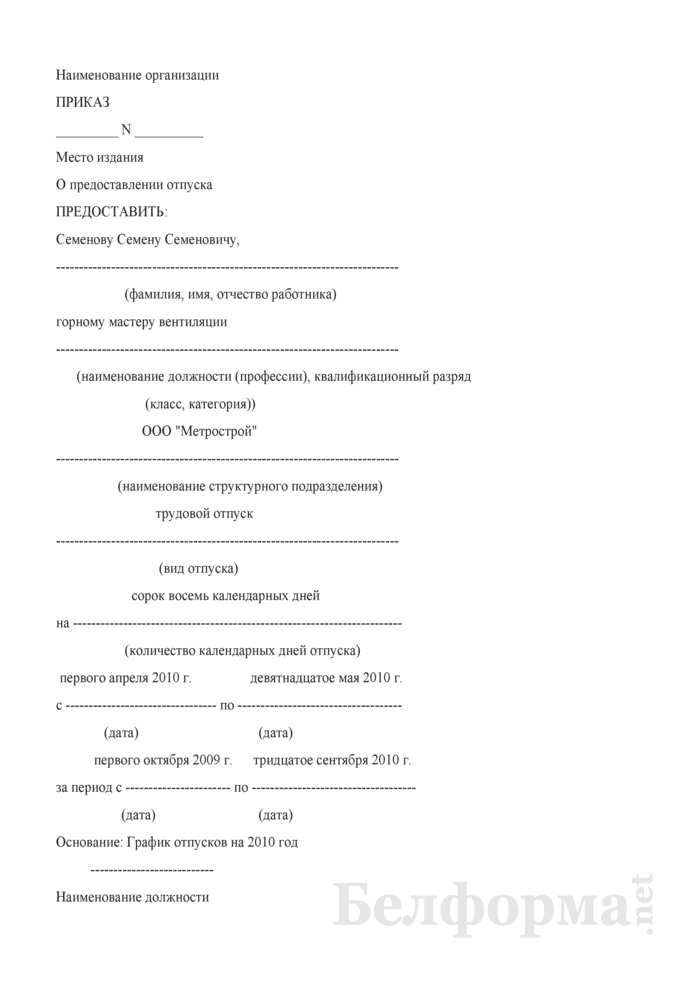 Образец приказа о предоставлении отпуска. Страница 1