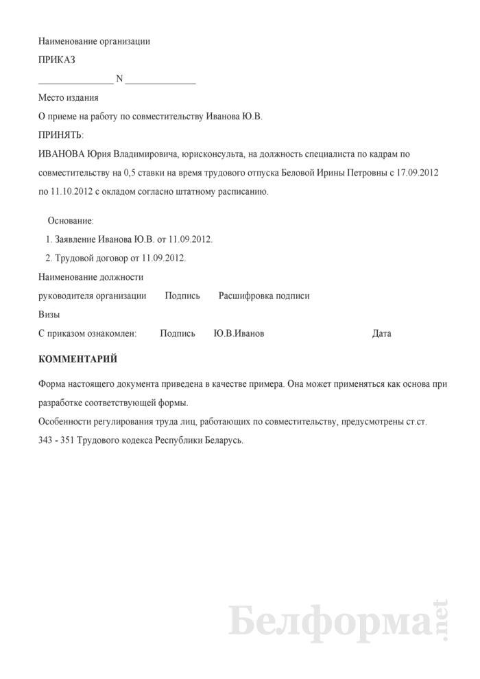 Образец приказа о приеме на работу по совместительству (внутреннее совместительство). Страница 1