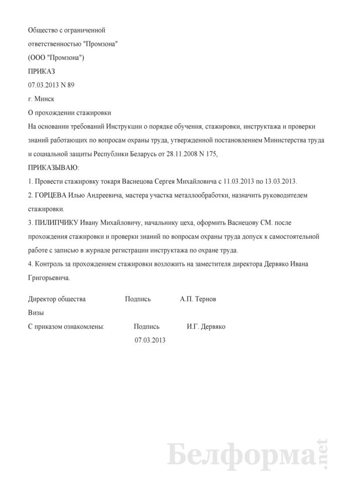 Образец приказа о прохождении стажировки. Страница 1