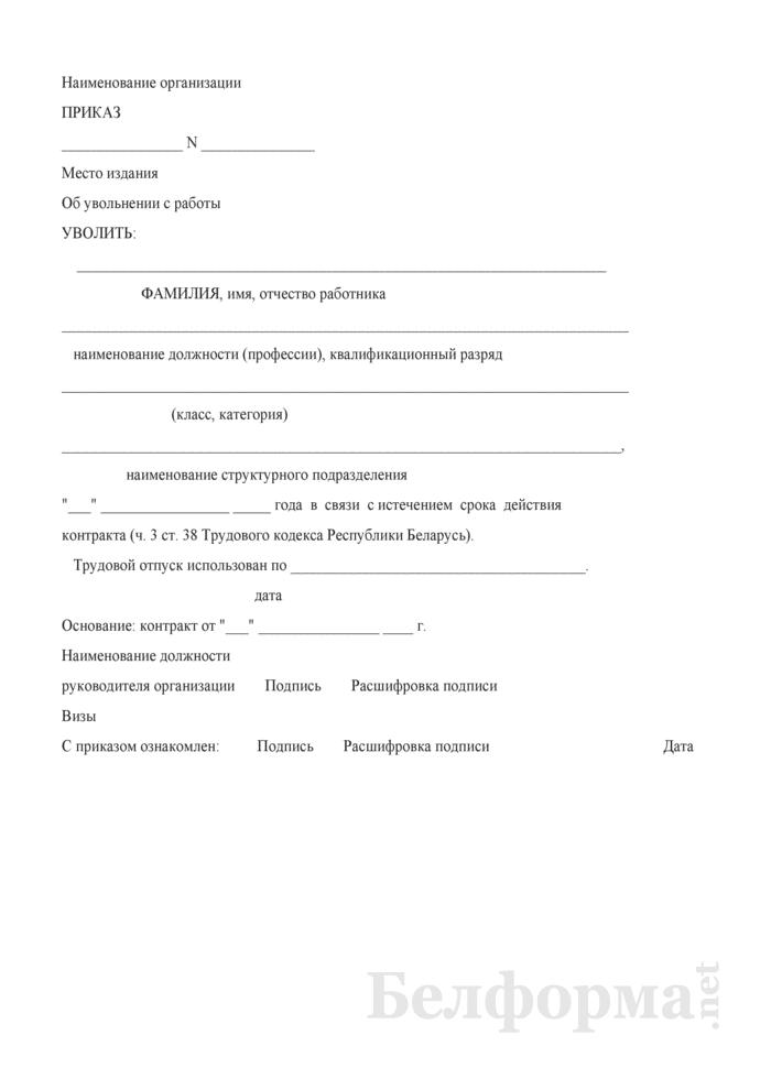 Образец приказа об увольнении работника в связи с истечением срока контракта, заключенного на время выполнения обязанностей временно отсутствующего работника. Страница 1