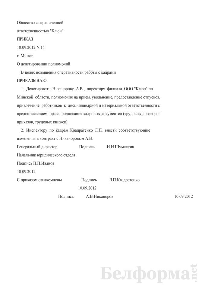 Приказ о делегировании полномочий на решение кадровых вопросов руководителю филиала (Образец заполнения). Страница 1