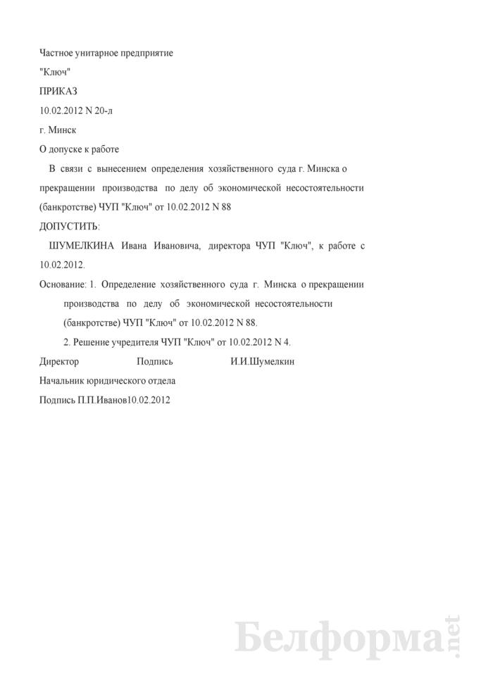 Приказ о допуске к работе руководителя унитарного предприятия (Образец заполнения). Страница 1