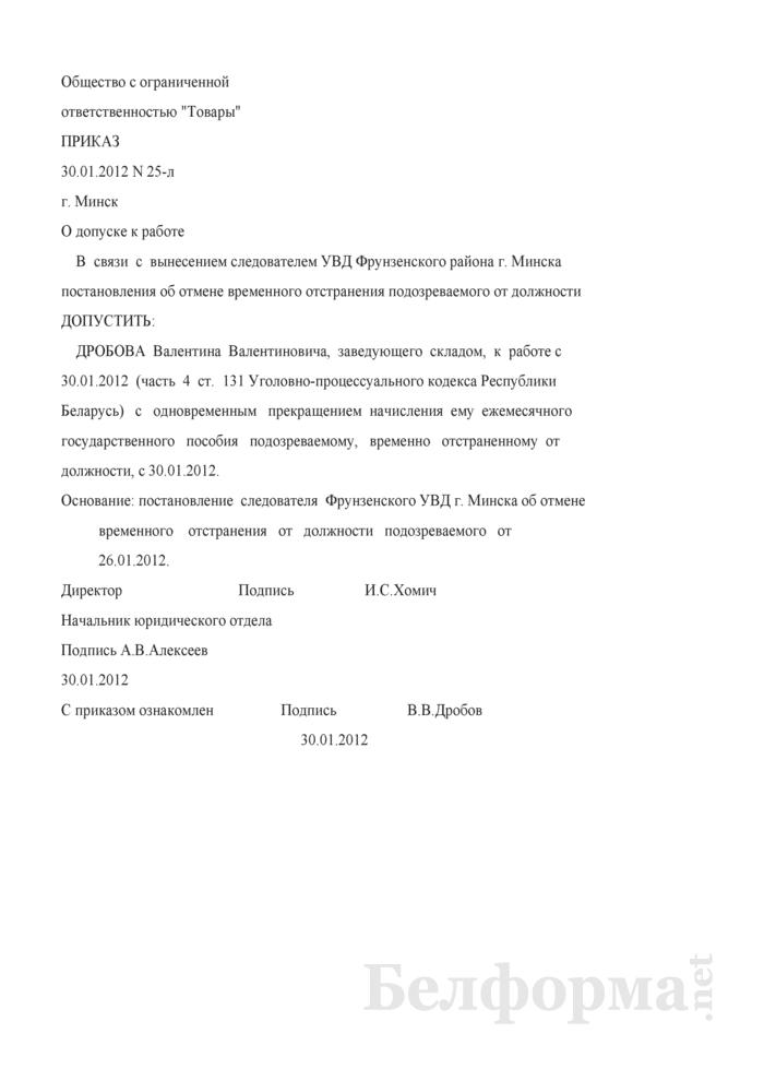Приказ о допуске работника к работе в связи с отменой постановления о временном отстранении от должности (Образец заполнения). Страница 1