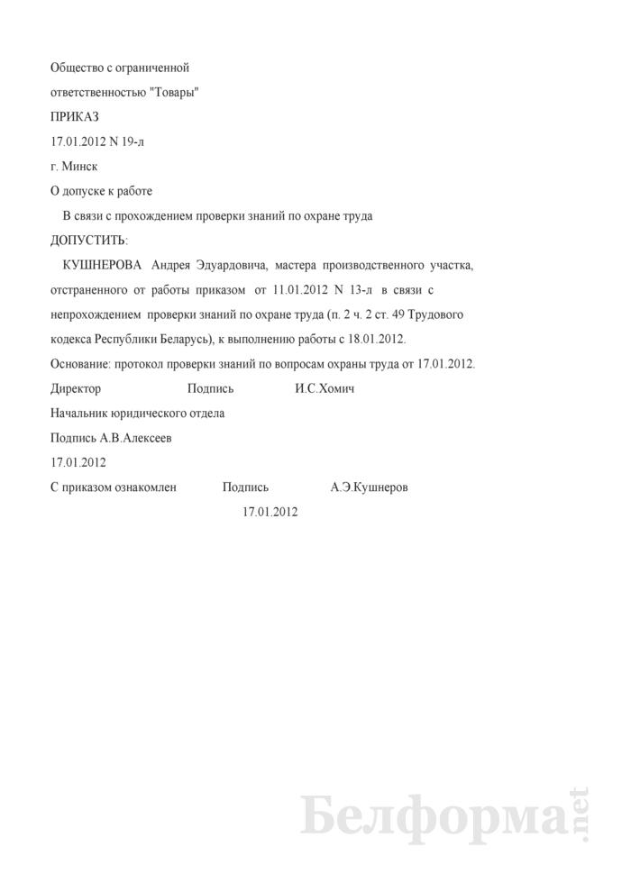 Приказ о допуске специалиста к работе после проверки знаний по охране труда (Образец заполнения). Страница 1