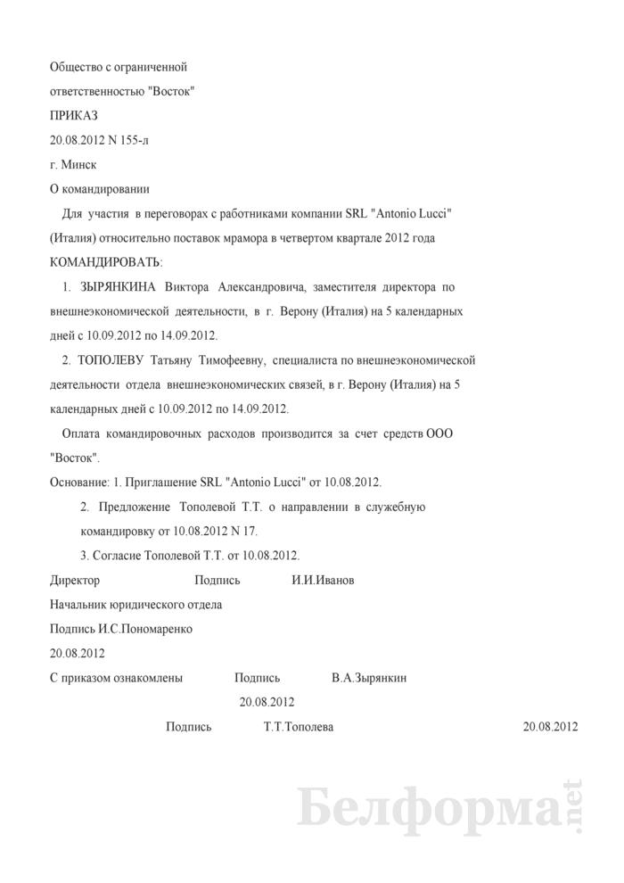 Приказ о командировании нескольких работников с одной целью (Образец заполнения). Страница 1