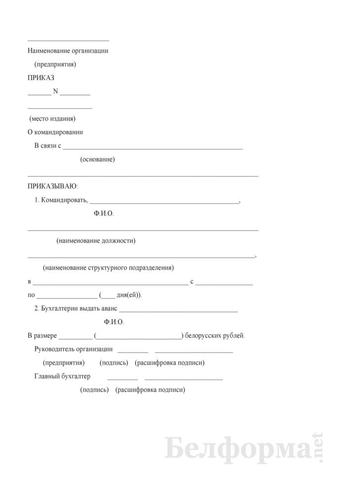 Приказ о командировании работника. Страница 1
