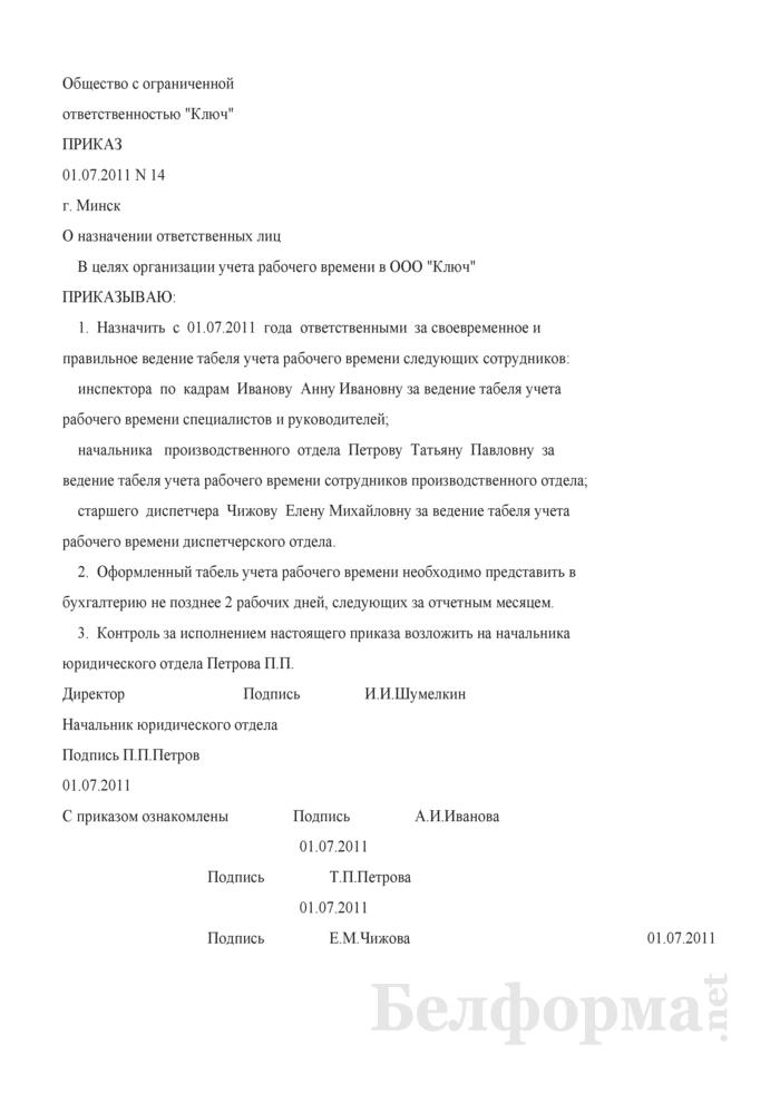 Приказ о назначении лиц, ответственных за ведение табеля учета рабочего времени (Образец заполнения). Страница 1