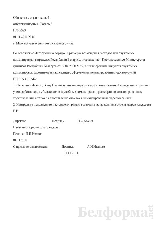 Приказ о назначении ответственного за ведение журналов учета работников, выбывающих в служебные командировки, регистрацию командировочных удостоверений и проставление отметок в командировочных удостоверениях (Образец заполнения). Страница 1