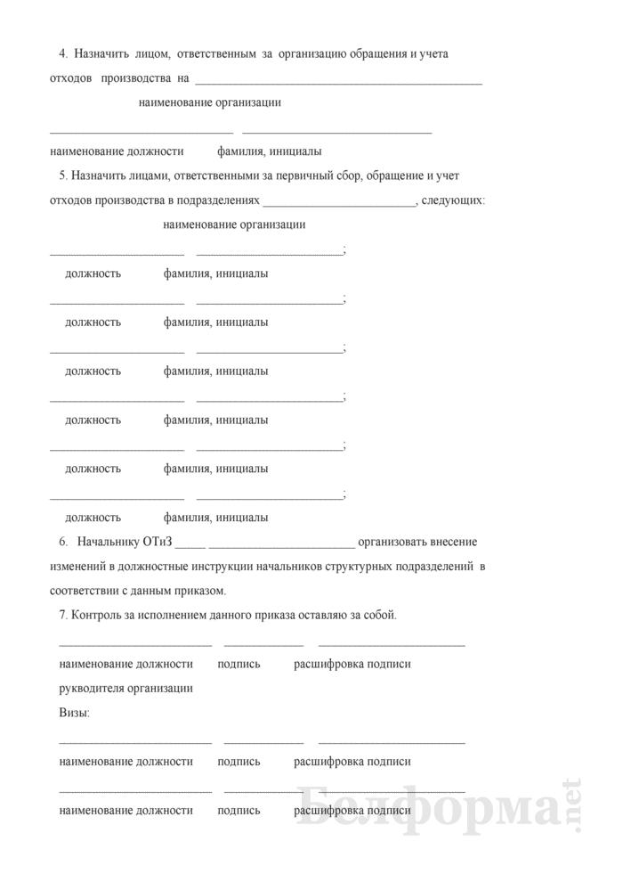 Приказ о назначении ответственных лиц, связанных с обращением отходов производства. Страница 2