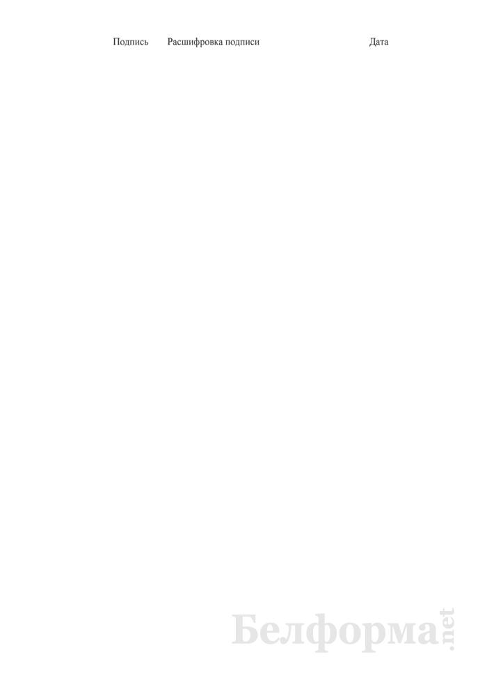 Приказ о назначении ответственных лиц за безопасное выполнение работ и контроль качества при монтаже, наладке и обслуживании технических устройств, применяемых на объектах газораспределительной системы и газопотребления. Страница 2