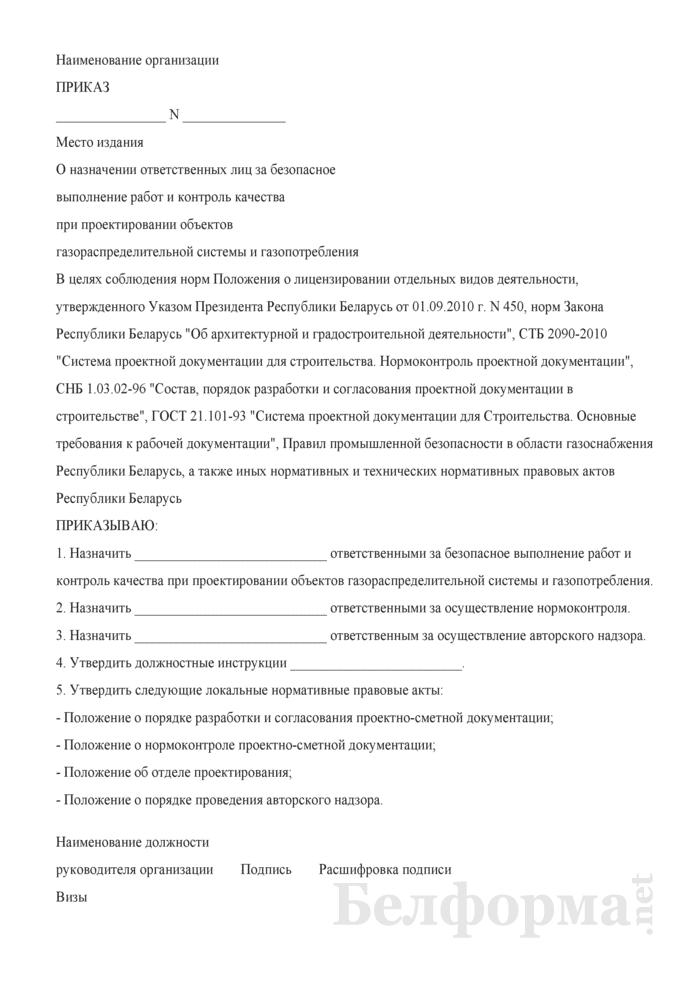 Приказ о назначении ответственных лиц за безопасное выполнение работ и контроль качества при проектировании объектов газораспределительной системы и газопотребления. Страница 1