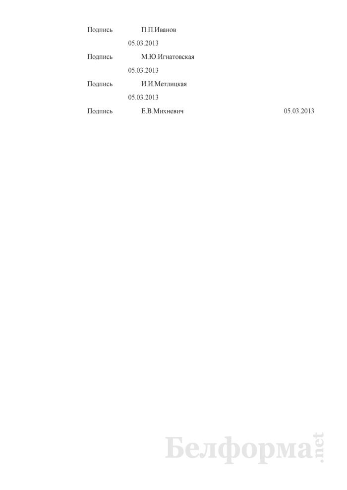 Приказ о назначении приема-передачи личных дел (Образец заполнения). Страница 2