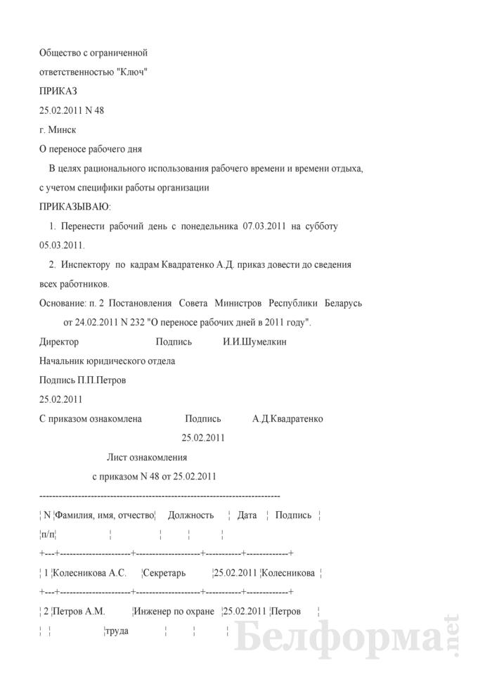 Приказ о переносе рабочего дня, отличного от установленного в постановлении Совета Министров Республики Беларусь (Образец заполнения). Страница 1