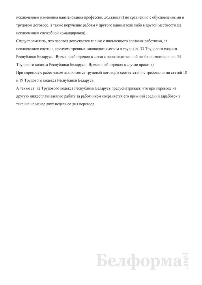 Приказ о переводе на другую работу с изменением должности в связи с сокращением численности (штата) работников (с примером записи в трудовую книжку). Страница 2