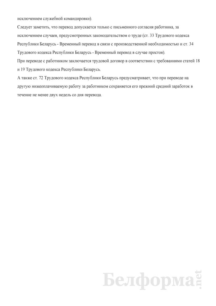 Приказ о переводе на другую работу с изменением специальности в связи с сокращением численности (штата) работников (с примером записи в трудовую книжку). Страница 2