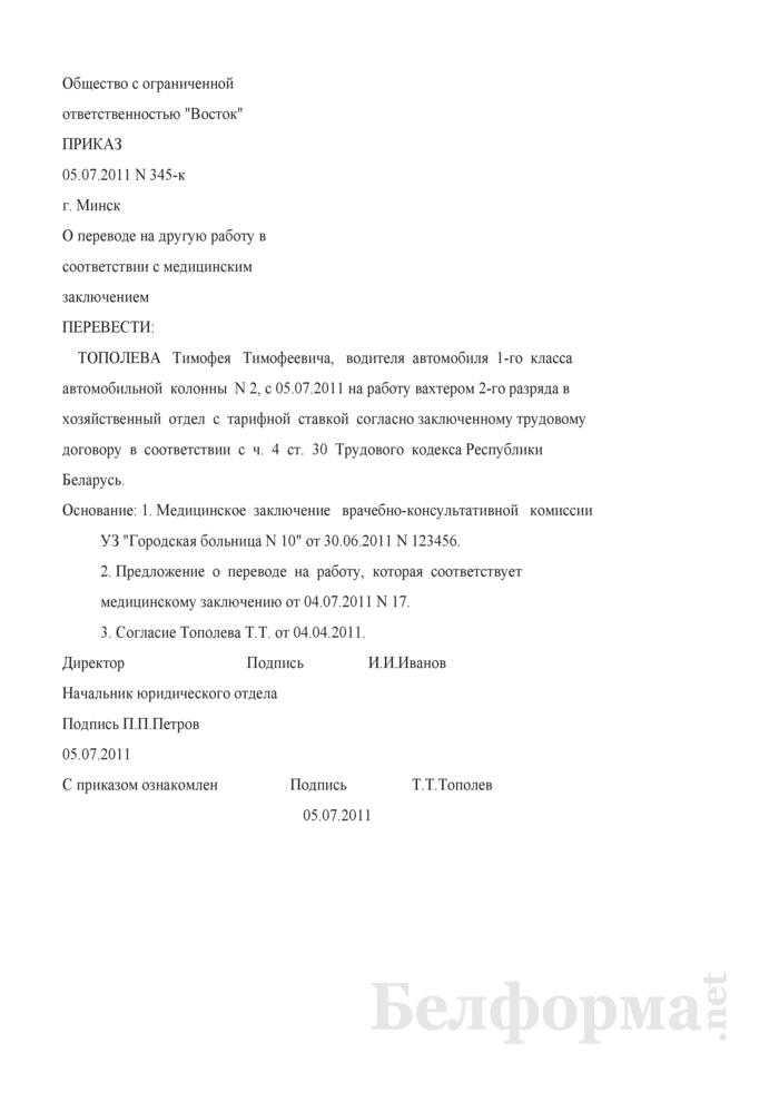 Приказ о переводе на другую работу в соответствии с медицинским заключением (Образец заполнения). Страница 1