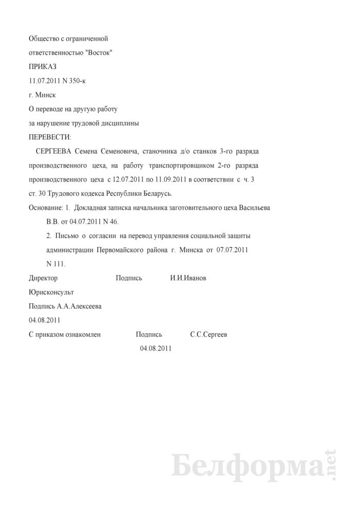 Приказ о переводе на другую работу за нарушение трудовой дисциплины (Образец заполнения). Страница 1