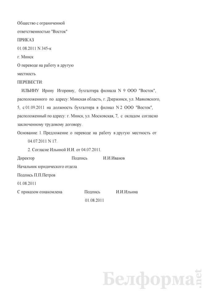 Приказ о переводе на работу в другую местность (Образец заполнения). Страница 1