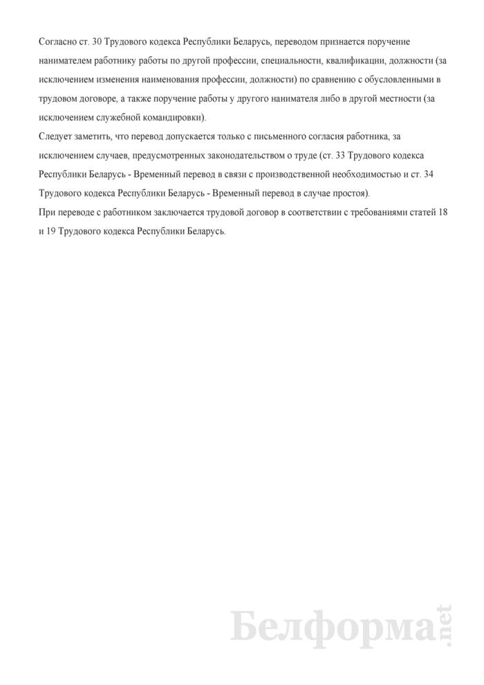 Приказ о переводе работника в связи с изменением должности (с примером записи в трудовую книжку). Страница 2