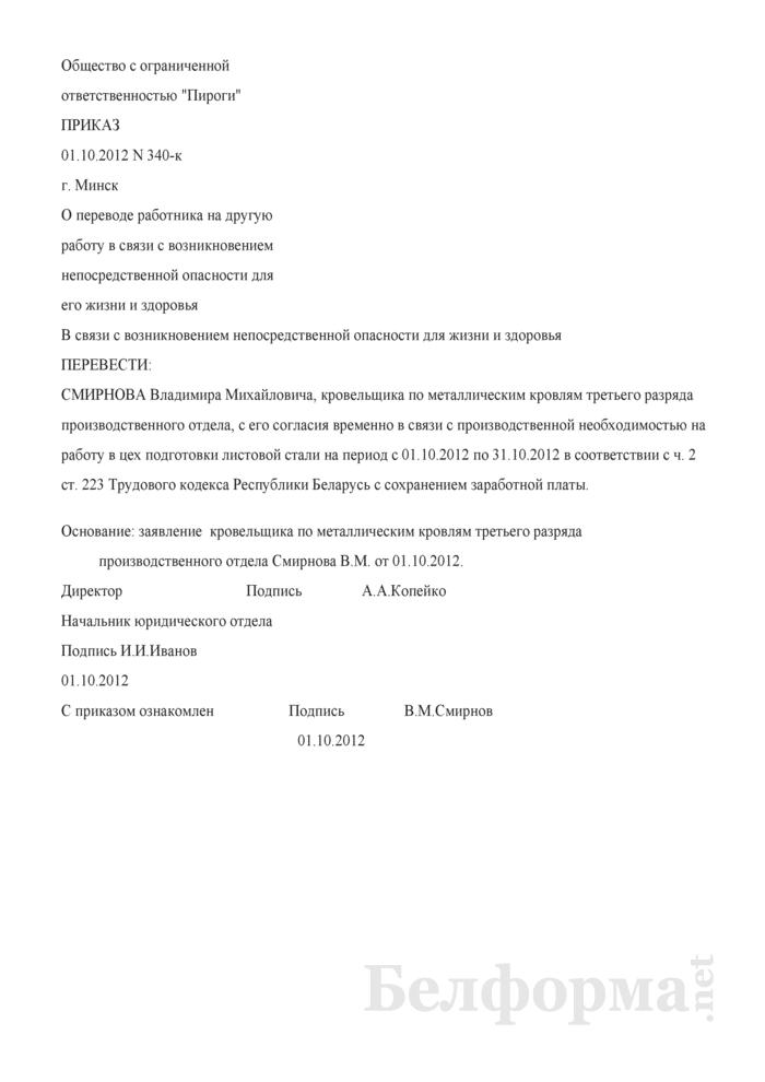 Приказ о переводе работника в связи с возникновением непосредственной опасности для его жизни и здоровья (Образец заполнения). Страница 1