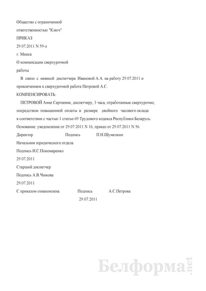 Приказ о порядке компенсации работнику сверхурочной работы в виде повышенной оплаты (Образец заполнения). Страница 1
