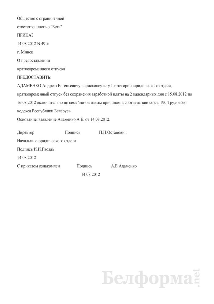 Приказ о предоставлении кратковременного отпуска без сохранения заработной платы по семейно-бытовым причинам (Образец заполнения). Страница 1