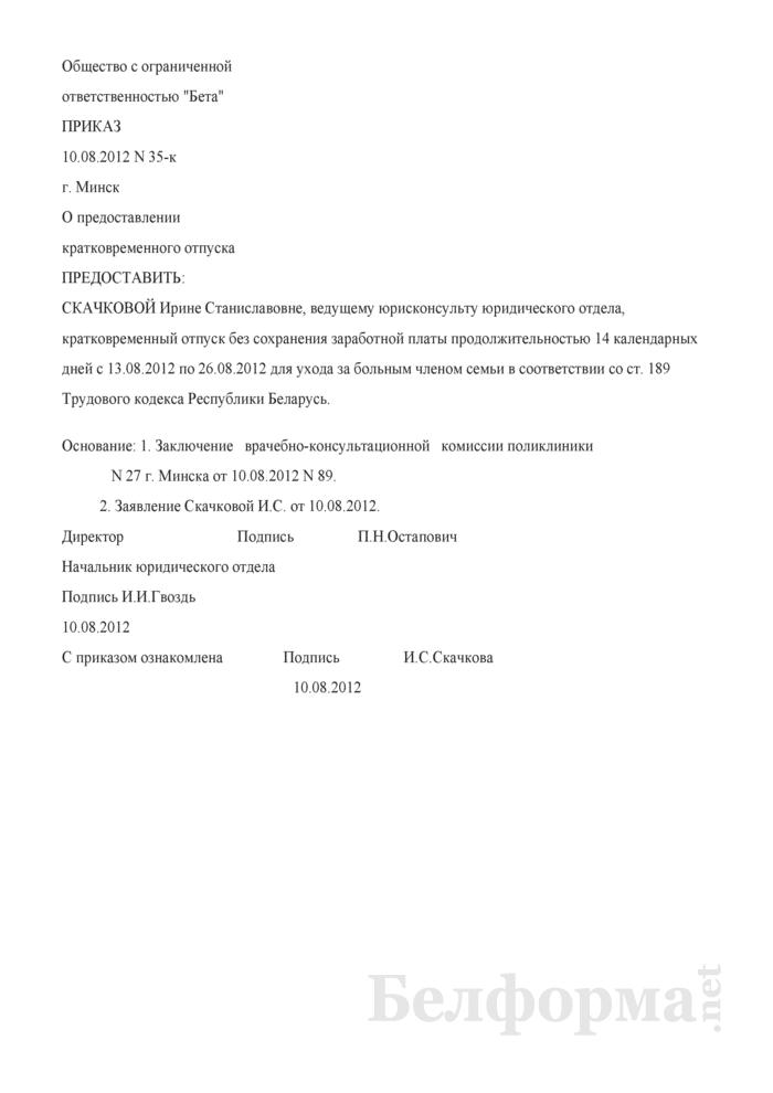 Приказ о предоставлении кратковременного отпуска работнику, член семьи которого нуждается в уходе в соответствии с медицинским заключением (Образец заполнения). Страница 1