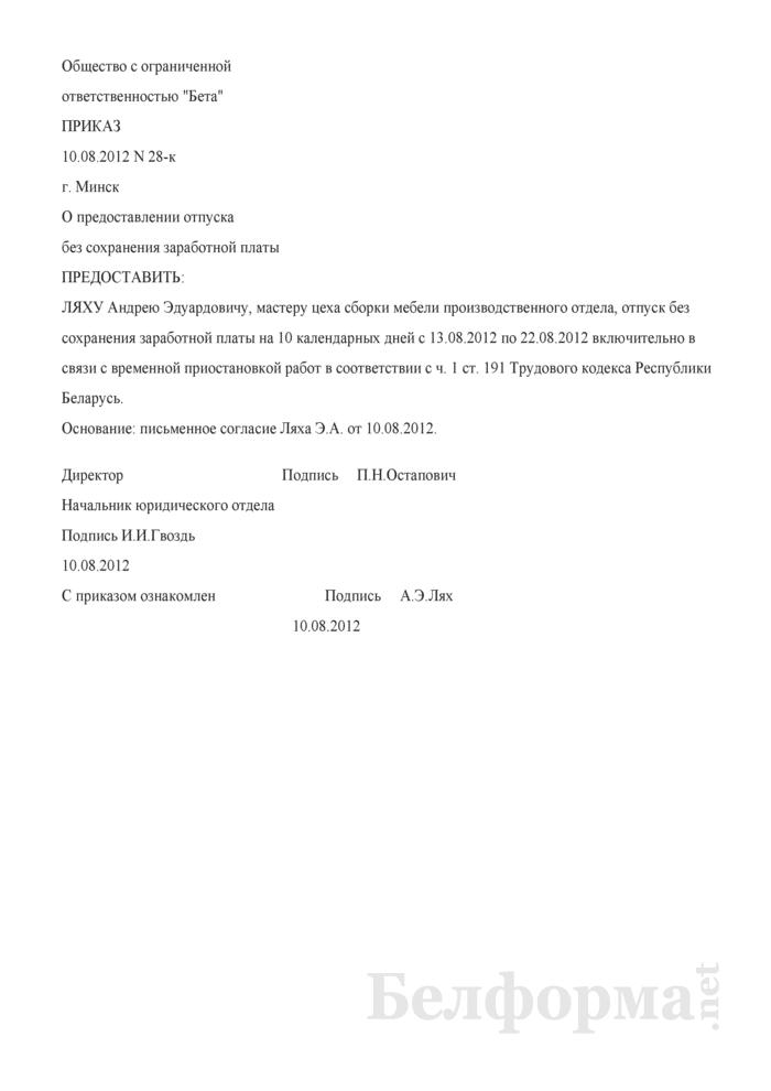 Приказ о предоставлении отпуска без сохранения заработной платы по инициативе нанимателя в связи с временной приостановкой работ (Образец заполнения). Страница 1
