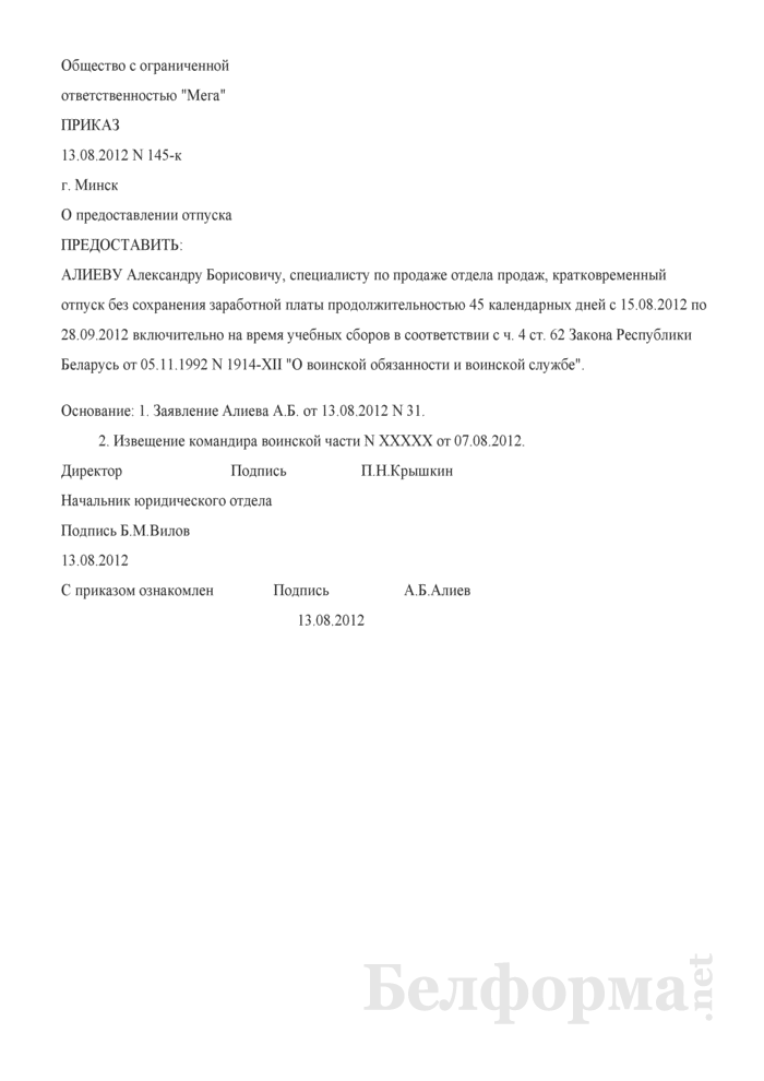 Приказ о предоставлении отпуска без сохранения заработной платы резервисту (Образец заполнения). Страница 1