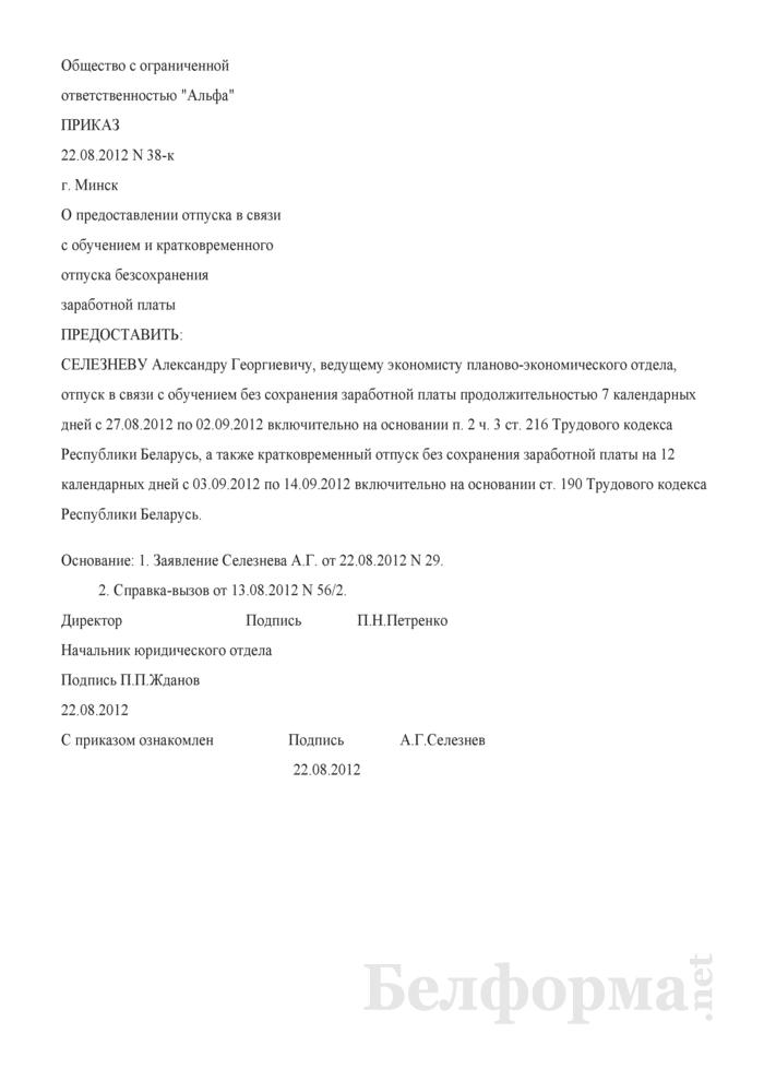 Приказ о предоставлении отпуска в связи с обучением и кратковременного отпуска без сохранения заработной платы (Образец заполнения). Страница 1