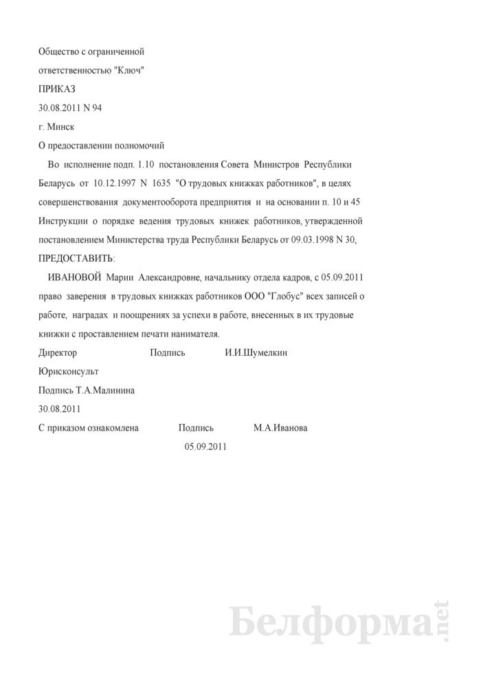 Приказ о предоставлении полномочий (Образец заполнения). Страница 1